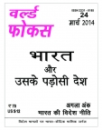 World Focus-Hindi Magazines
