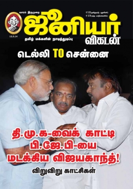 Junior Vikatan March 12, 2014 Magazine